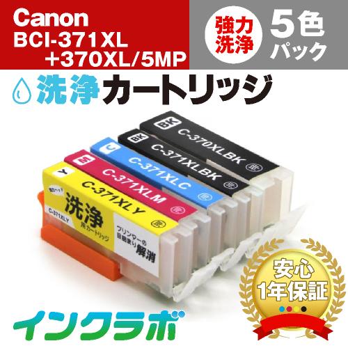 Canon (キヤノン) 洗浄カートリッジ BCI-371XL(BK/C/M/Y)+BCI-370XLPGBK 5色パック洗浄液