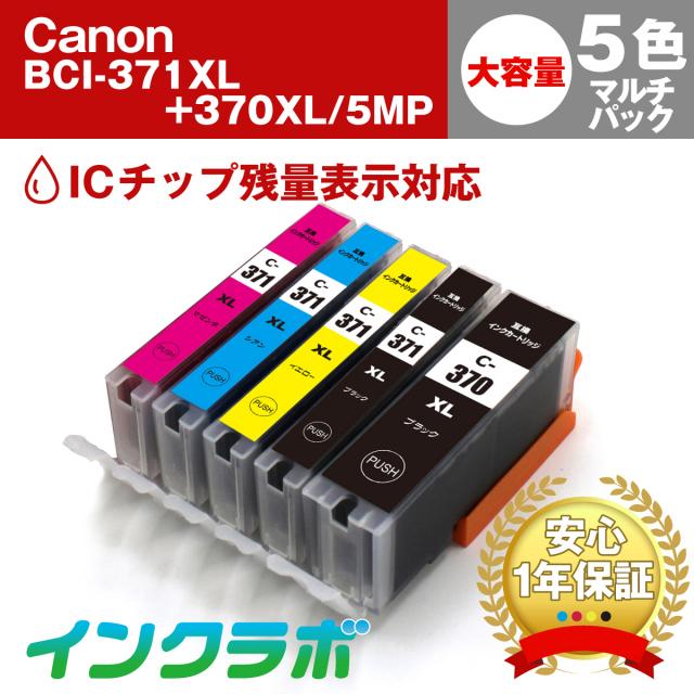 キャノン 互換インク BCI-371XL+370XL/5MP 5色マルチパック大容量