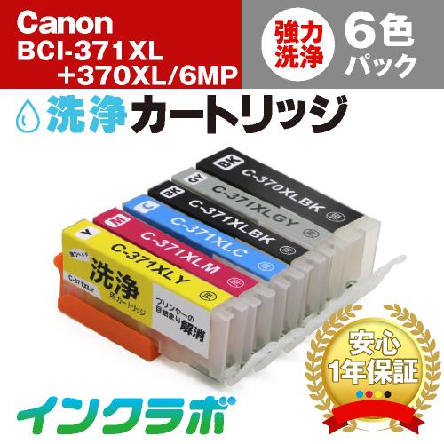 Canon (キヤノン) 洗浄カートリッジ BCI-371XL(BK/C/M/Y/GY)+BCI-370XLPGBK 6色パック洗浄液