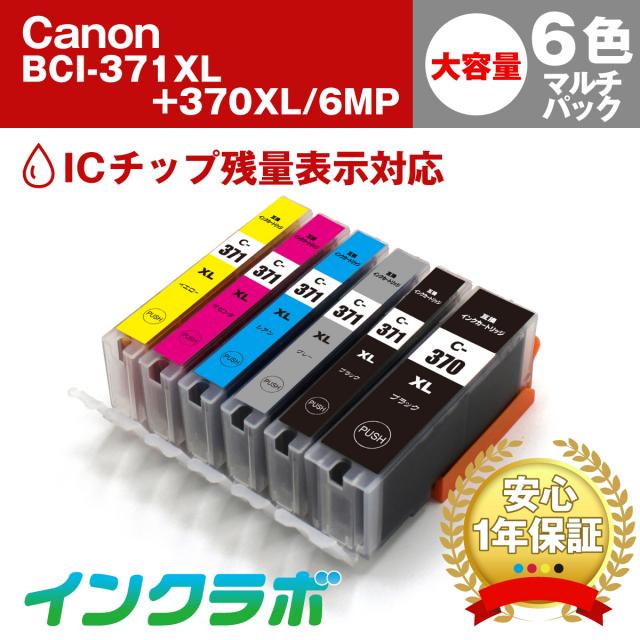 キャノン 互換インク BCI-371XL+370XL/6MP 6色マルチパック大容量