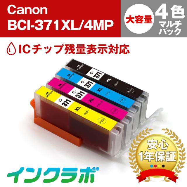 キャノン 互換インク BCI-371XL/4MP 4色マルチパック大容量