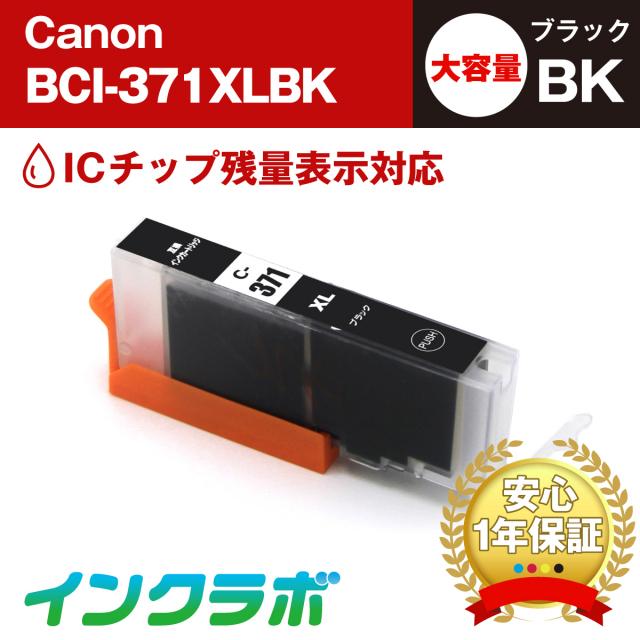 キャノン 互換インク BCI-371XLBK ブラック大容量