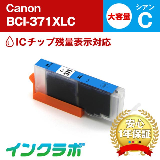 キャノン 互換インク BCI-371XLC シアン大容量