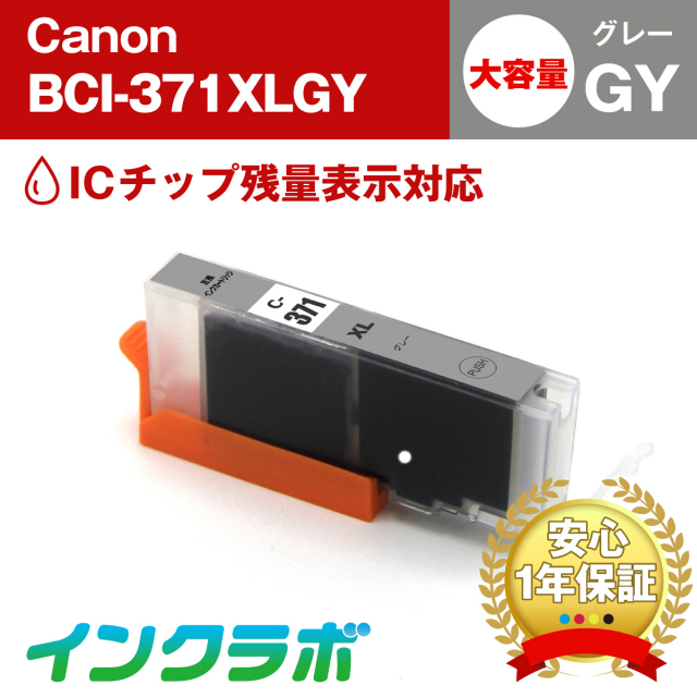 キャノン 互換インク BCI-371XLGY グレー大容量