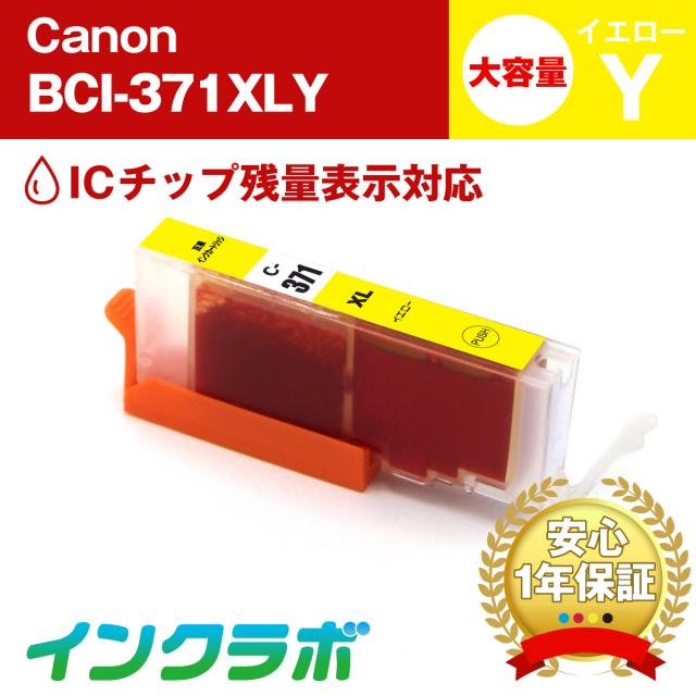 キャノン 互換インク BCI-371XLY イエロー大容量