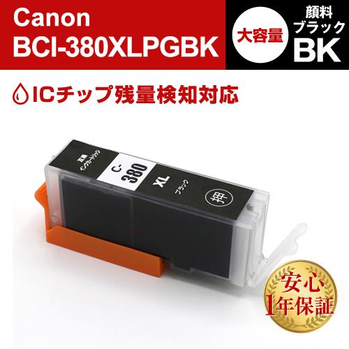Canon (キヤノン) 互換インクカートリッジ BCI-380XLPGBK (ICチップ有り) 顔料ブラック大容量×10本