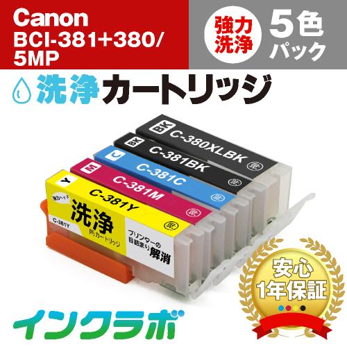 Canon (キヤノン) 洗浄カートリッジ BCI-381(BK/C/M/Y)+BCI-380XLPGBK 5色パック洗浄液