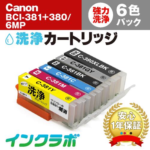 Canon (キヤノン) 洗浄カートリッジ BCI-381(BK/C/M/Y/GY)+BCI-380XLPGBK 6色パック洗浄液