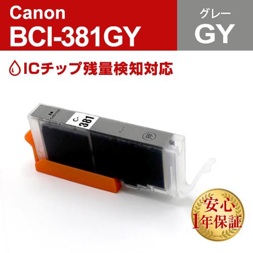 Canon (キヤノン) 互換インクカートリッジ BCI-381GY (ICチップ有り) グレー
