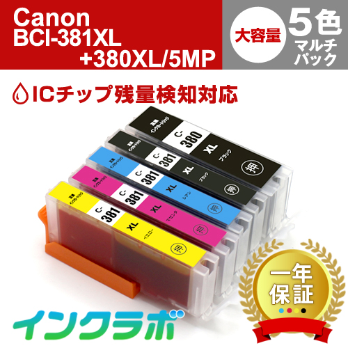 Canon(キヤノン)互換インクカートリッジ BCI-381XL(BK/C/M/Y)+BCI-380XLPGBK 5色マルチパック大容量×10セット