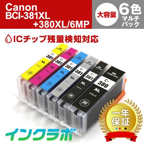 キャノン 互換インク BCI-381XL+380XL/6MP 6色マルチパック大容量