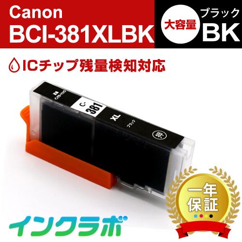 Canon(キヤノン)互換インクカートリッジ BCI-381XLBK(ICチップ有り) ブラック大容量×10本セット