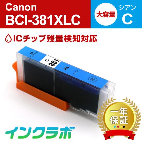 Canon (キヤノン) 互換インクカートリッジ BCI-381XLC (ICチップ有り) シアン大容量