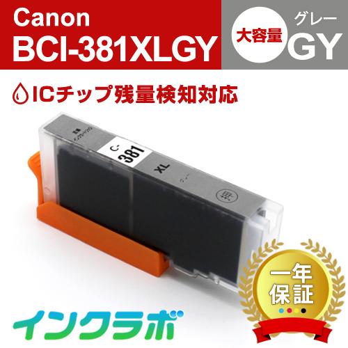 Canon (キヤノン) 互換インクカートリッジ BCI-381XLGY (ICチップ有り) グレー大容量