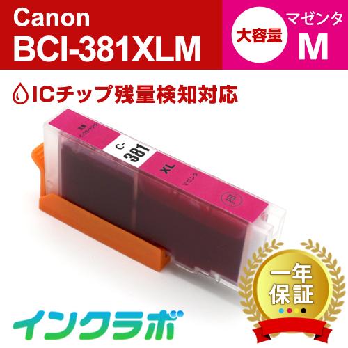 Canon (キヤノン) 互換インクカートリッジ BCI-381XLM (ICチップ有り) マゼンタ大容量