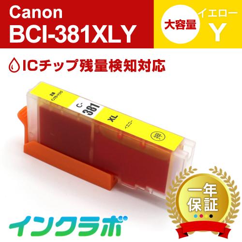 Canon (キヤノン) 互換インクカートリッジ BCI-381XLY (ICチップ有り) イエロー大容量