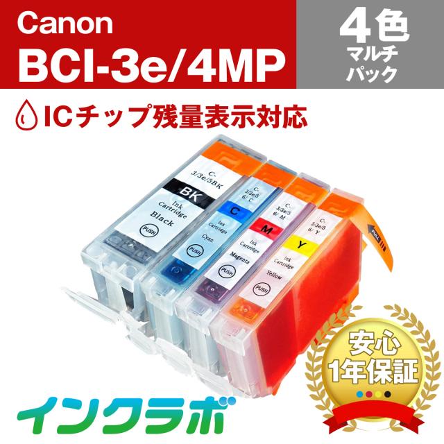 Canon (キヤノン) 互換インクカートリッジ BCI-3e-4PK 4色パック×10セット