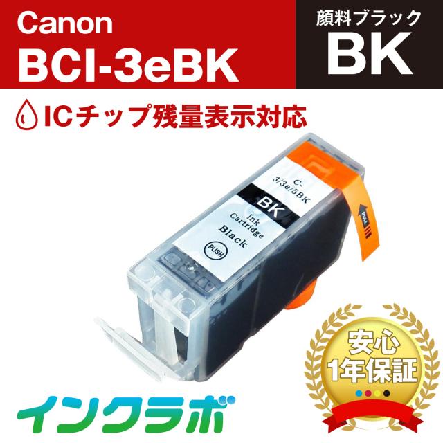 Canon (キヤノン) 互換インクカートリッジ BCI-3ePGBK 顔料ブラック×10本