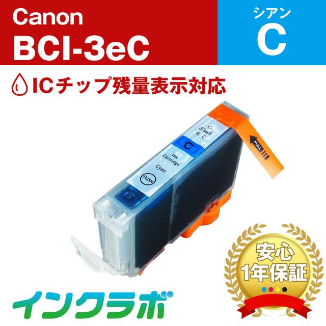 Canon (キヤノン) 互換インクカートリッジ BCI-3eC シアン