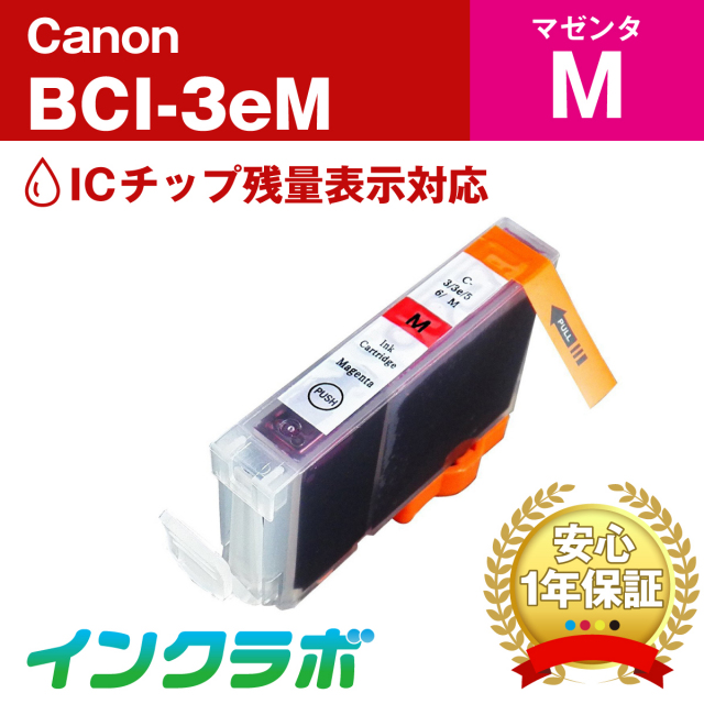 Canon (キヤノン) 互換インクカートリッジ BCI-3eM マゼンタ