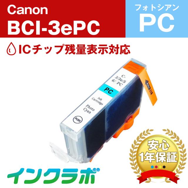 Canon (キヤノン) 互換インクカートリッジ BCI-3ePC フォトシアン