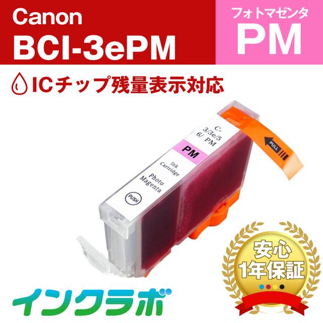 Canon (キヤノン) 互換インクカートリッジ BCI-3ePM フォトマゼンタ