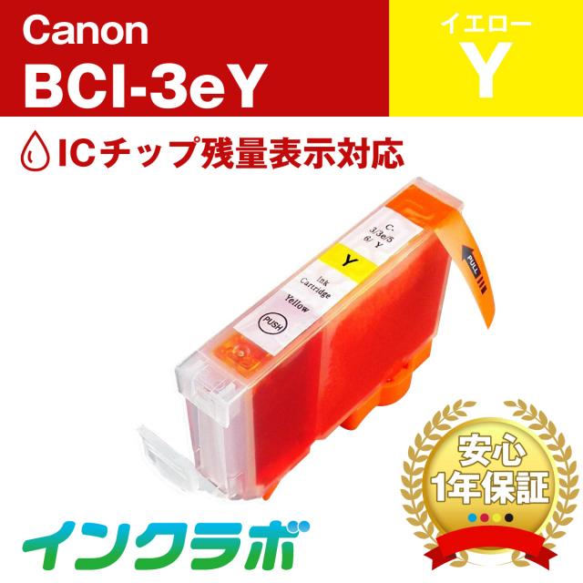 Canon (キヤノン) 互換インクカートリッジ BCI-3eY イエロー
