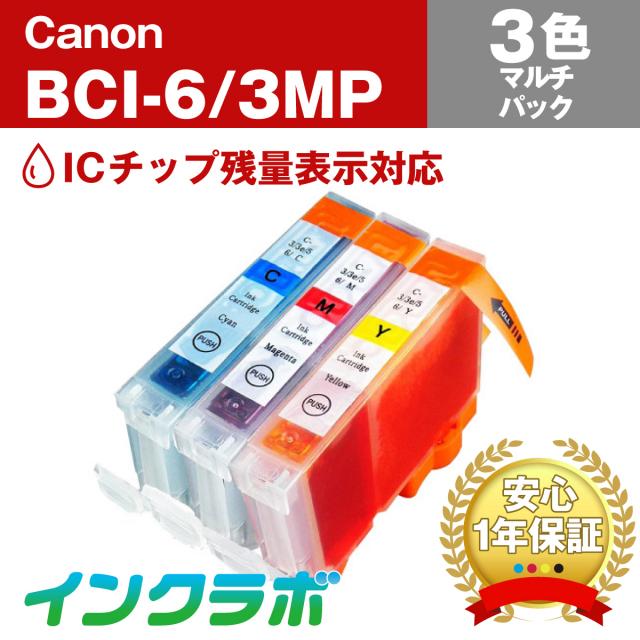 Canon (キヤノン) 互換インクカートリッジ BCI-6-3PK 3色×10セット