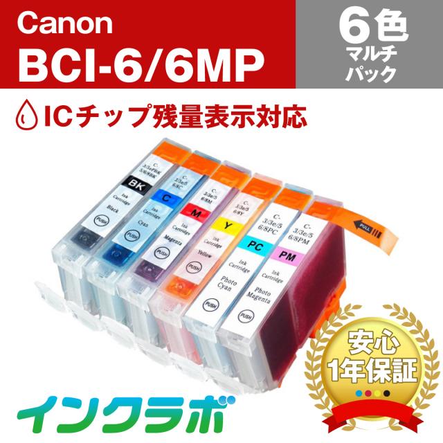 Canon (キヤノン) 互換インクカートリッジ BCI-6-6PK 6色パック×10セット