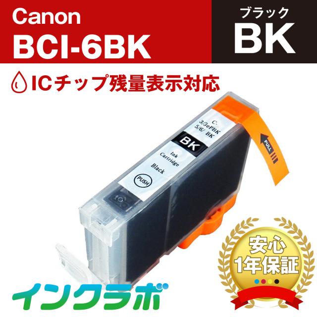 Canon (キヤノン) 互換インクカートリッジ BCI-6BK ブラック×10本