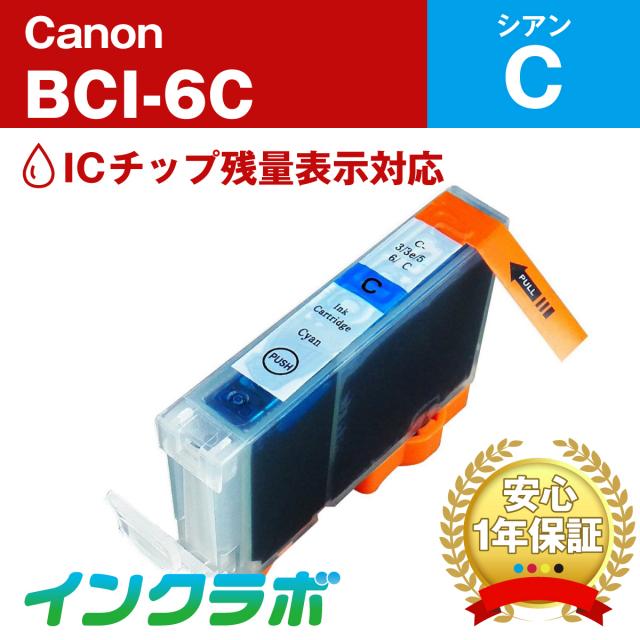 Canon (キヤノン) 互換インクカートリッジ BCI-6C シアン