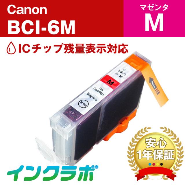 Canon (キヤノン) 互換インクカートリッジ BCI-6M マゼンタ