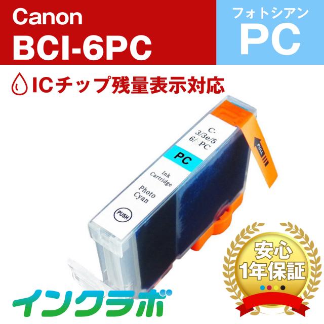 Canon (キヤノン) 互換インクカートリッジ BCI-6PC フォトシアン