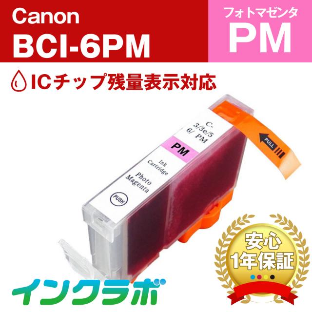 Canon (キヤノン) 互換インクカートリッジ BCI-6PM フォトマゼンタ