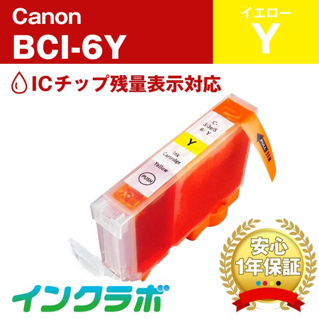 Canon (キヤノン) 互換インクカートリッジ BCI-6Y イエロー