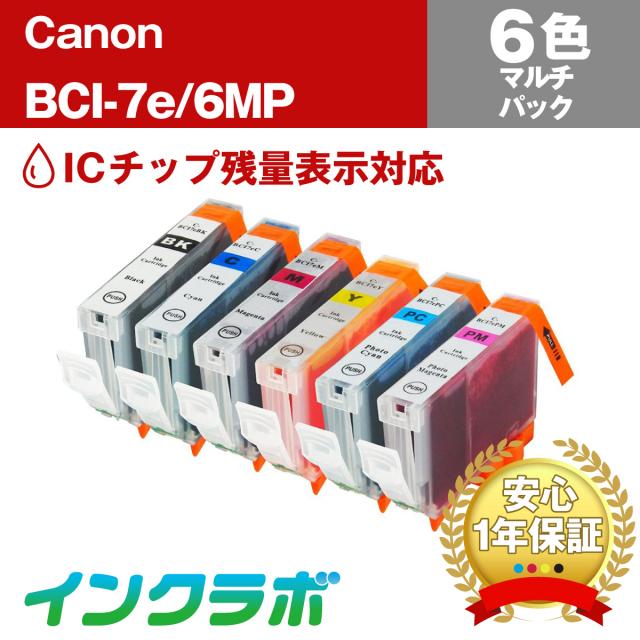 Canon (キヤノン) 互換インクカートリッジ BCI-7e(BK/C/M/Y/PM/PC) 6色マルチパック×10セット