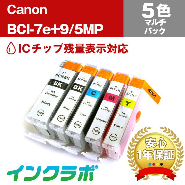 Canon (キヤノン) 互換インクカートリッジ BCI-7e(BK/C/M/Y)+BCI-9BK 5色マルチパック×10セット
