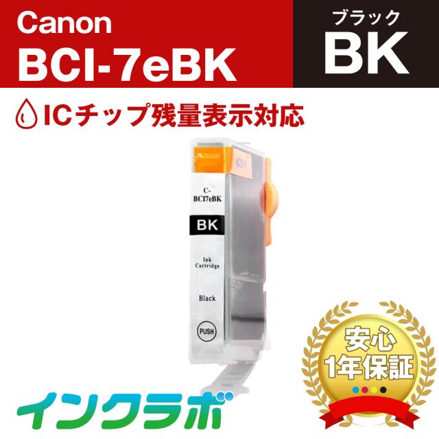 Canon (キヤノン) 互換インクカートリッジ BCI-7eBK (ICチップ有り) ブラック×10本
