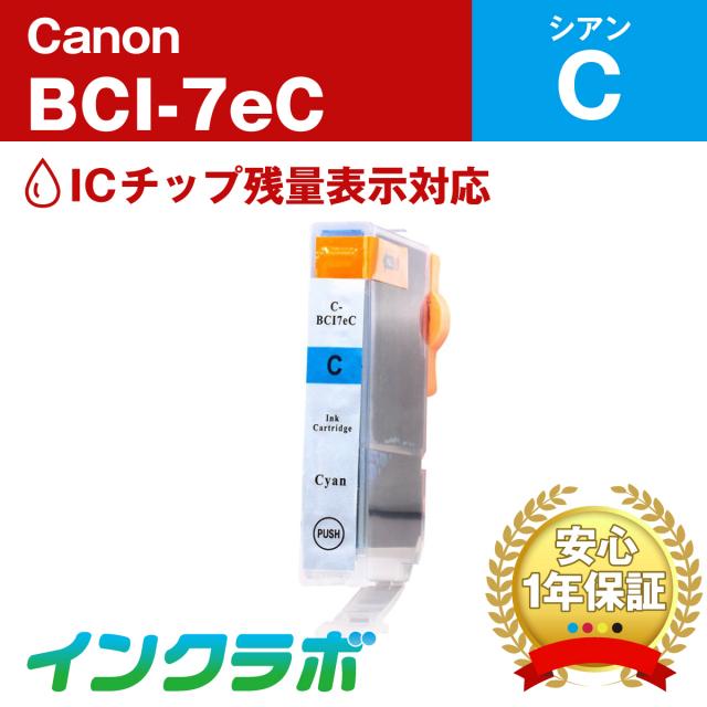 Canon (キヤノン) 互換インクカートリッジ BCI-7eC (ICチップ有り) シアン