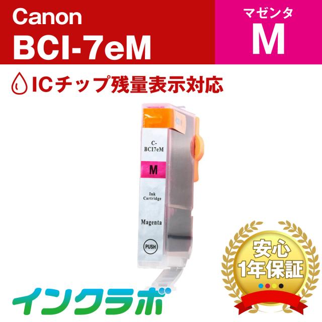 Canon (キヤノン) 互換インクカートリッジ BCI-7eM (ICチップ有り) マゼンタ