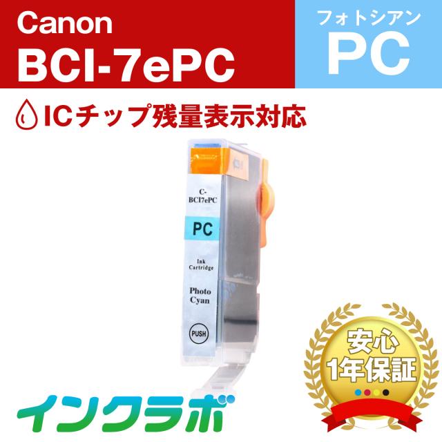 Canon (キヤノン) 互換インクカートリッジ BCI-7ePC (ICチップ有り) フォトシアン