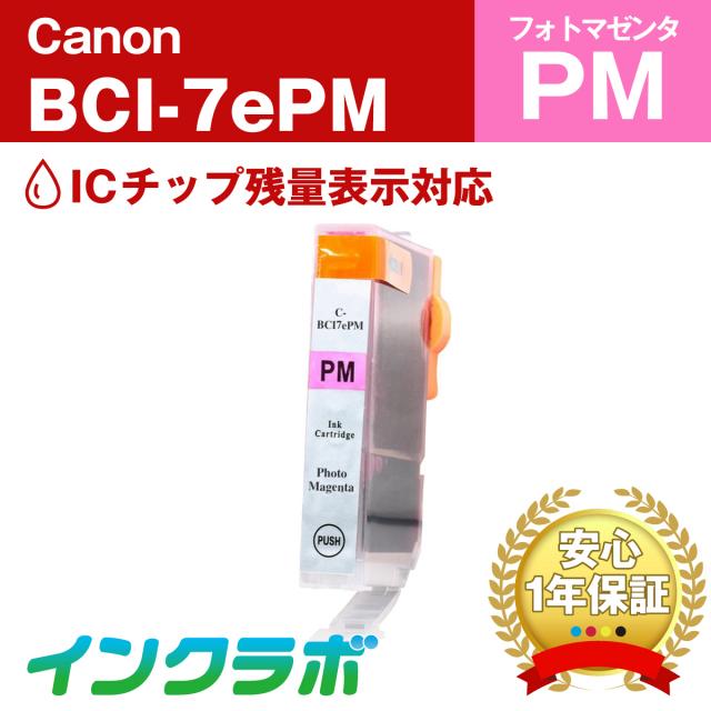Canon (キヤノン) 互換インクカートリッジ BCI-7ePM (ICチップ有り) フォトマゼンタ