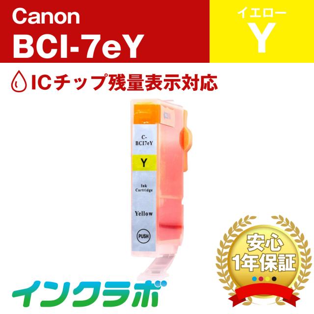 Canon (キヤノン) 互換インクカートリッジ BCI-7eY (ICチップ有り) イエロー