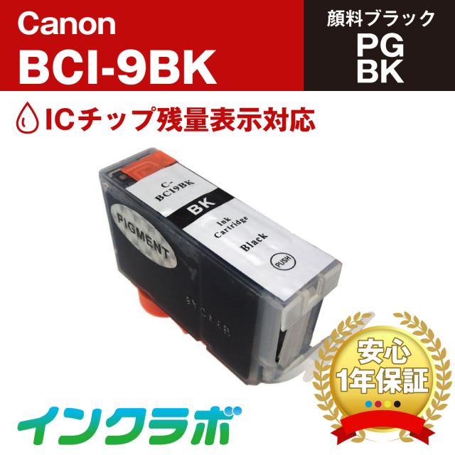 Canon (キヤノン) 互換インクカートリッジ BCI-9BK (ICチップ有り) 顔料ブラック×10本