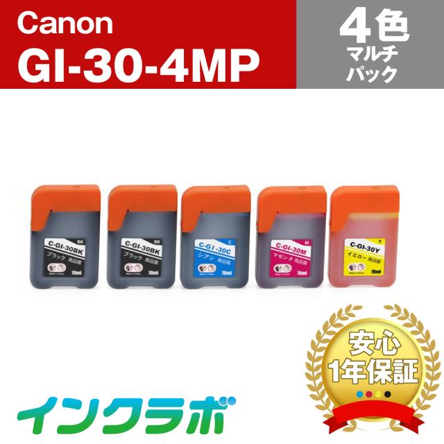 キャノン 互換インクボトル GI-30-4MP 4色マルチパック