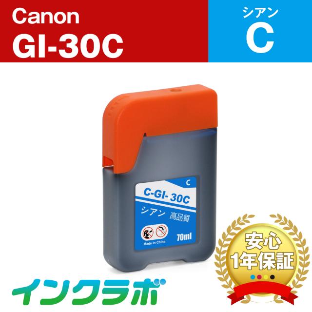 キャノン 互換インクボトル GI-30C シアン