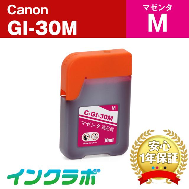キャノン 互換インクボトル GI-30M マゼンタ