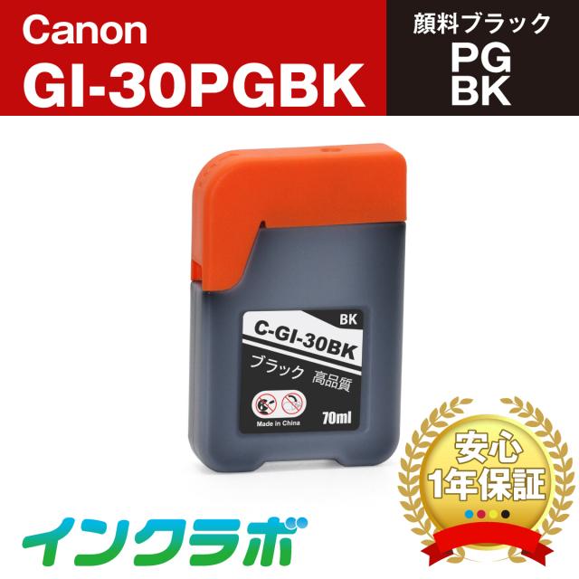 キャノン 互換インクボトル GI-30PGBK 顔料ブラック