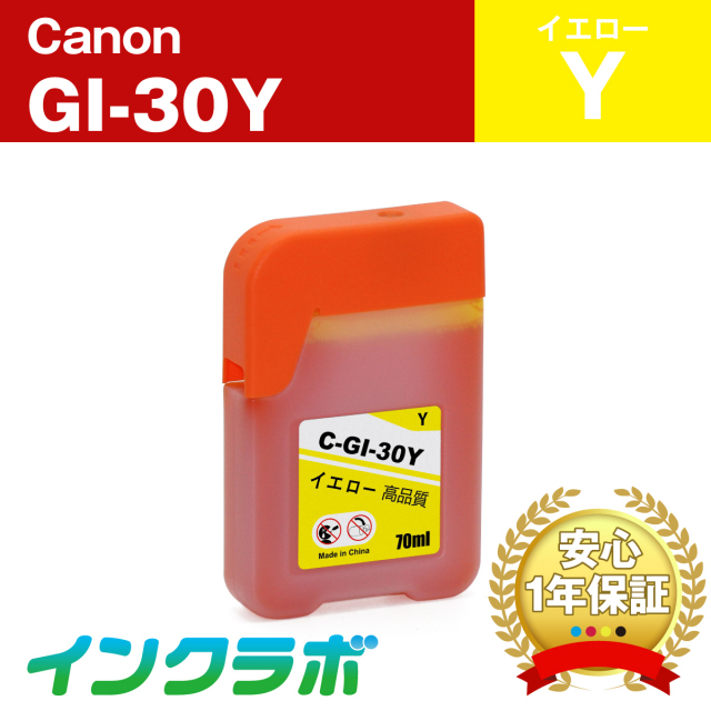 キャノン 互換インクボトル GI-30Y イエロー
