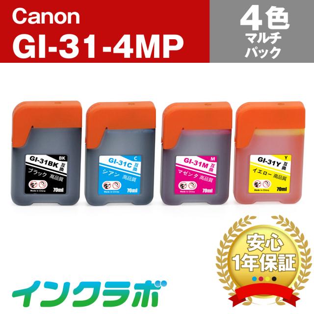 Canon (キヤノン) 互換インクボトル GI-31-4MP(PGBK/C/M/Y) 4色マルチパック×10セット